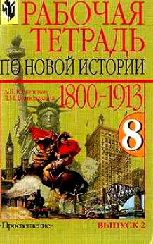 Новая история 8 кл 1800-1913