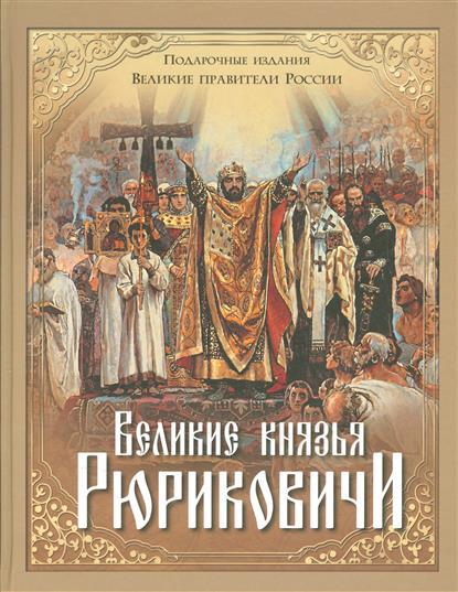 Корешкин И. (ред.-сост.) Великие князья Рюриковичи цена