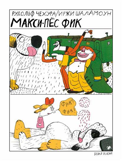 Чехура Р. Макси-пес Фик указатель ветра малый duckdog увм 10365 387 800х250мм