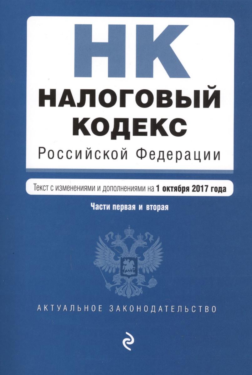 Налоговый кодекс Российской Федерации. Часть первая и вторая. Текст с изменениями и дополнениями на 1 октября 2017 года