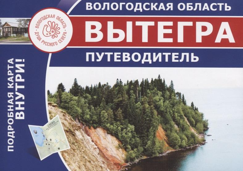 Каманина Л. Вологодская область. Вытегра. Путеводитель