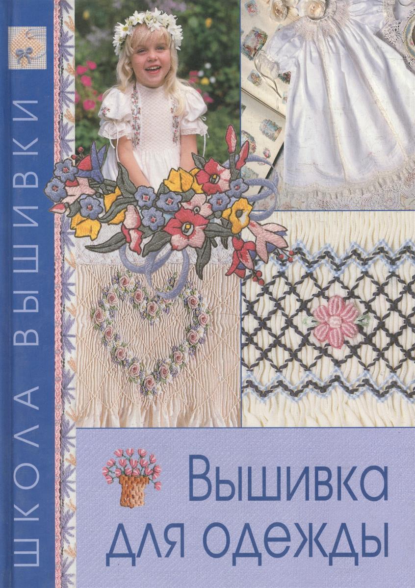 Вышивка для одежды