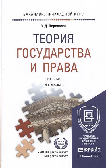 Теория государства и права. Учебник. 4-е издание