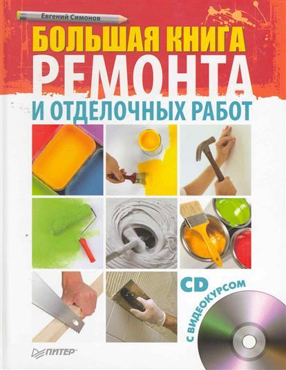 Симонов Е. Большая книга ремонта  и отделочных работ симонов е строительство дома быстро и дешево