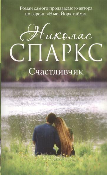 Спаркс Н. Счастливчик спаркс н свадьба