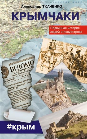 Крымчаки. Подлинная история людей и полуострова