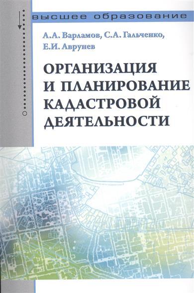 Организация и планирование кадастровой деятельности