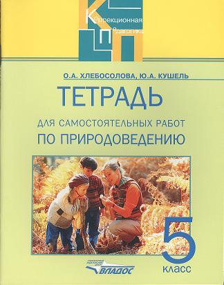 Тетрадь для самостоятельных работ по природоведению для 5 класса специальных (коррекционных) образовательных школ VIII вида