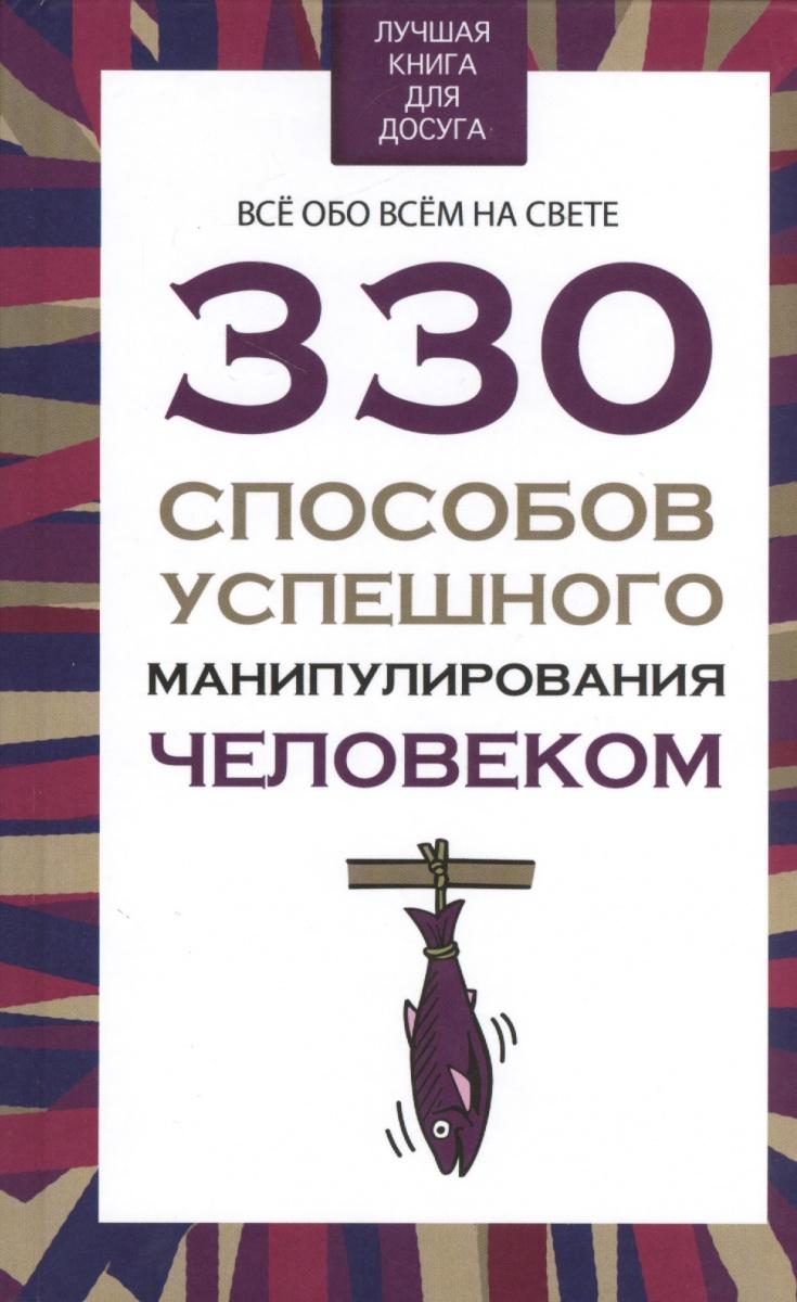 Книга 330 способов успешного манипулирования человеком. Адамчик В. (сост.)