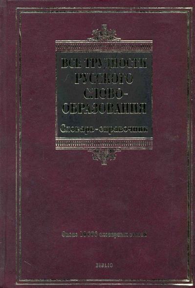 Тихонов А.: Все трудности русского словообразования