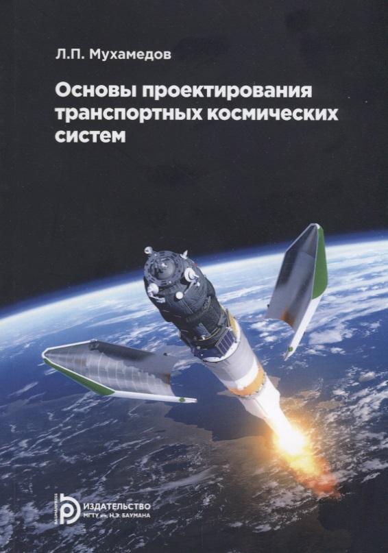Мухаметов Л. Основы проектирования транспортных космических систем. Учебное пособие