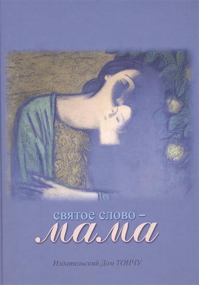 Тончу Е. Святое слово - МАМА тончу е мария имена женщин россии