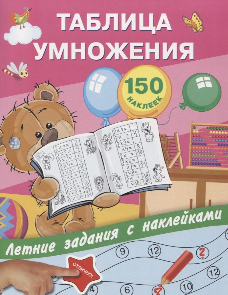 Дмитриева В. (сост.) Таблица умножения. 150 наклеек ISBN: 9785171056582 дмитриева в сост упражнения для подготовки к школе 150 наклеек isbn 9785170924981