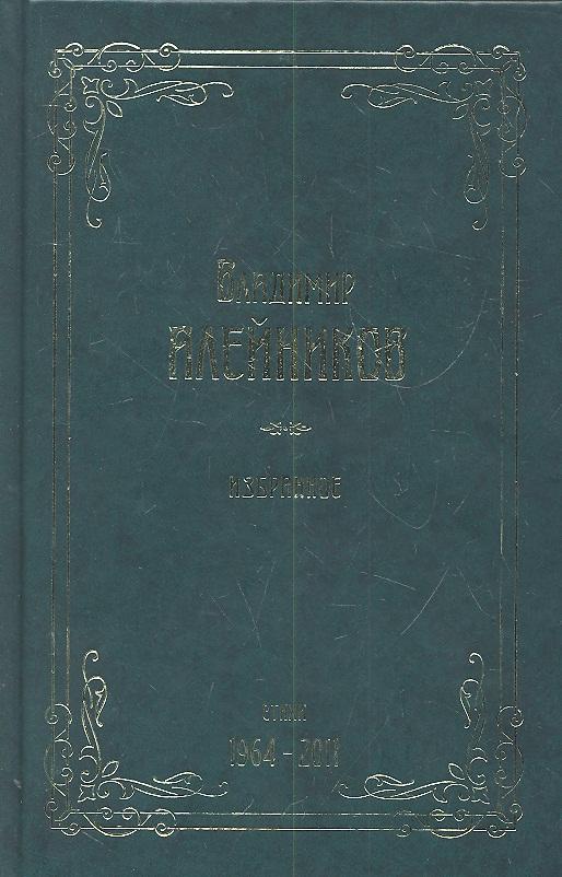 Избранное. Стихи. 1964-2011
