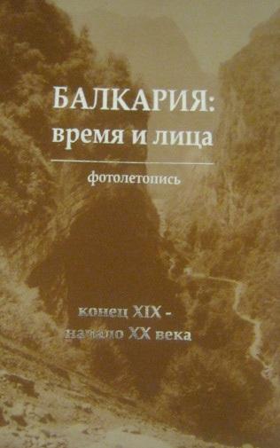 Балкария: время и лица. Том 1 (комплект из 3 книг)