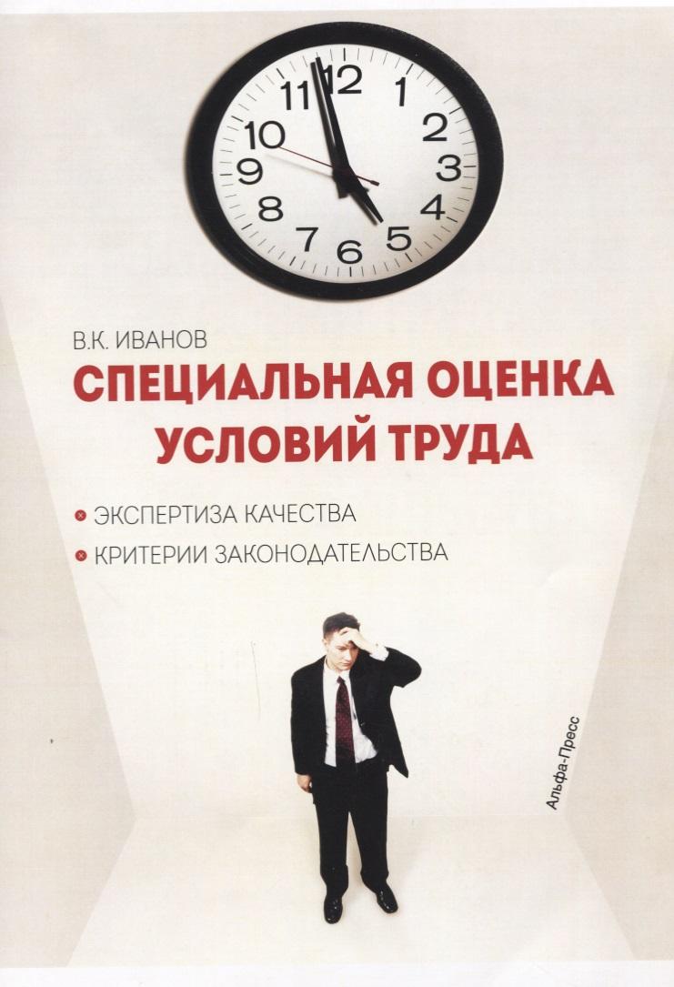Специальная оценка условий труда. Экспертиза качества. Критерии законодательства