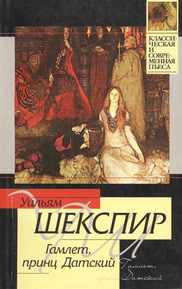 Шекспир У. Гамлет принц Датский