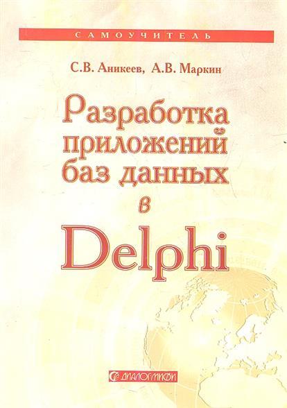 Разработка приложений баз данных в Delphi. Самоучитель