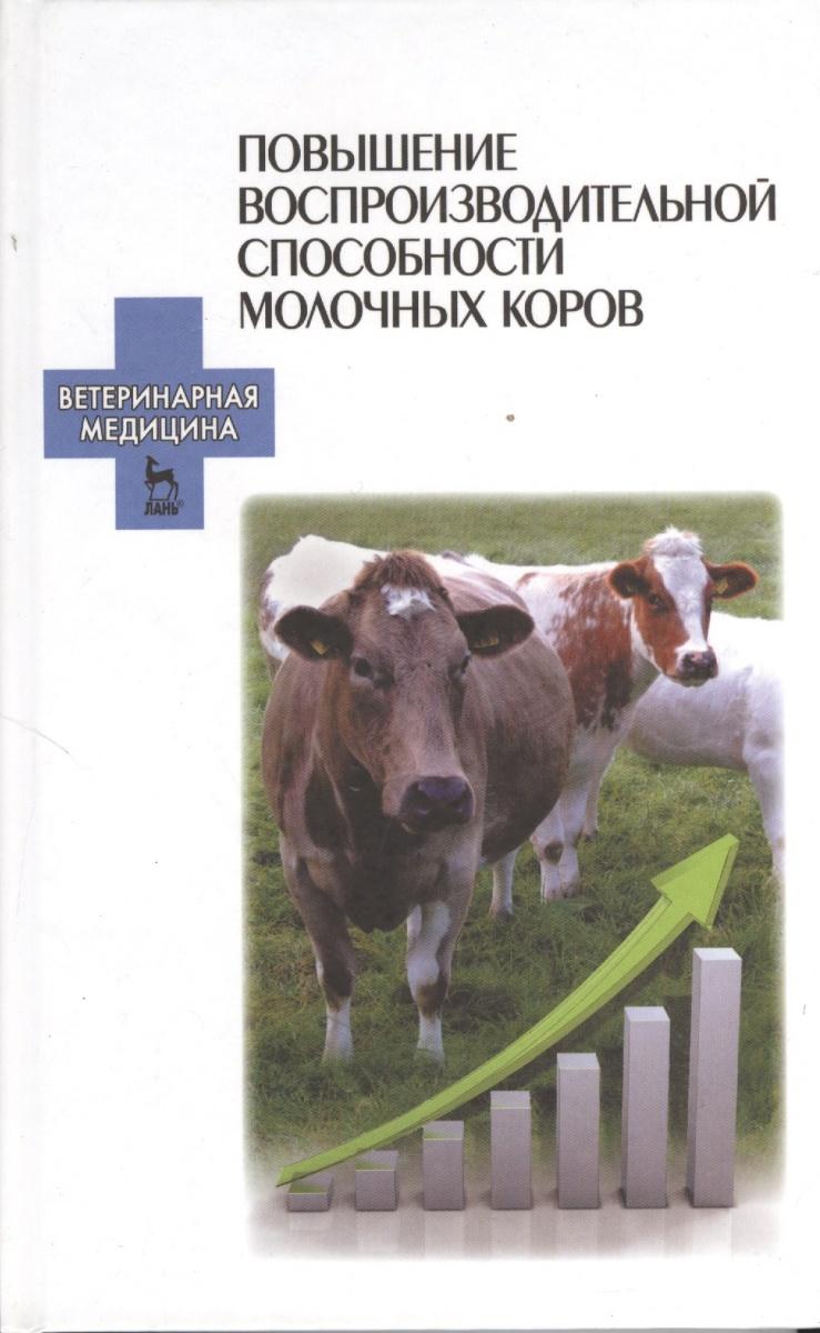 Болгов А., Карманова Е. (ред.) Повышение воспроизводительной способности молочных коров: учебное пособие