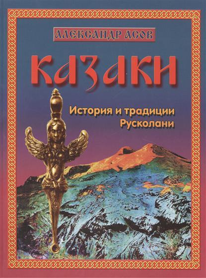 Асов А. Казаки. История и традиции Русколани
