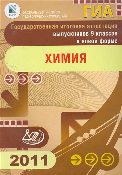 ГИА Химия 9 кл 2011