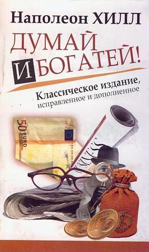 Хилл Н. Думай и Богатей