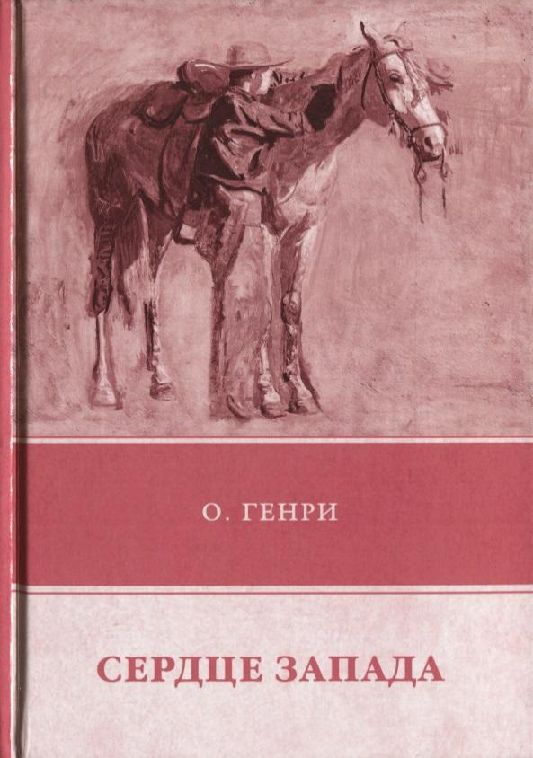 Генри О. Сердце Запада. Рассказы