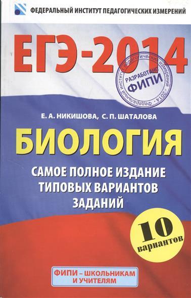 ЕГЭ-2014. Биология. Самое полное издание типовых вариантов заданий