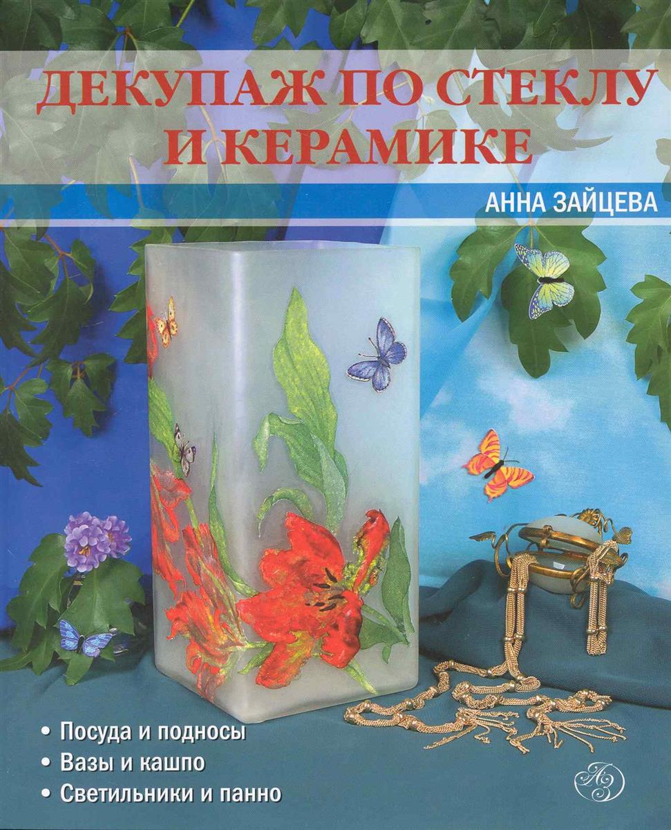 Зайцева А. Декупаж по стеклу и керамике зайцева и приобретаем и продаем дачу