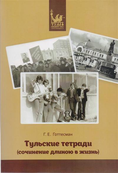 Готтесман Г. Тульские тетради (Сочинение длиною в жизнь) Часть 2. Юность
