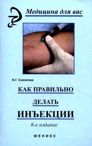 Соколова Н. Как правильно делать инъекции как правильно развесить товар