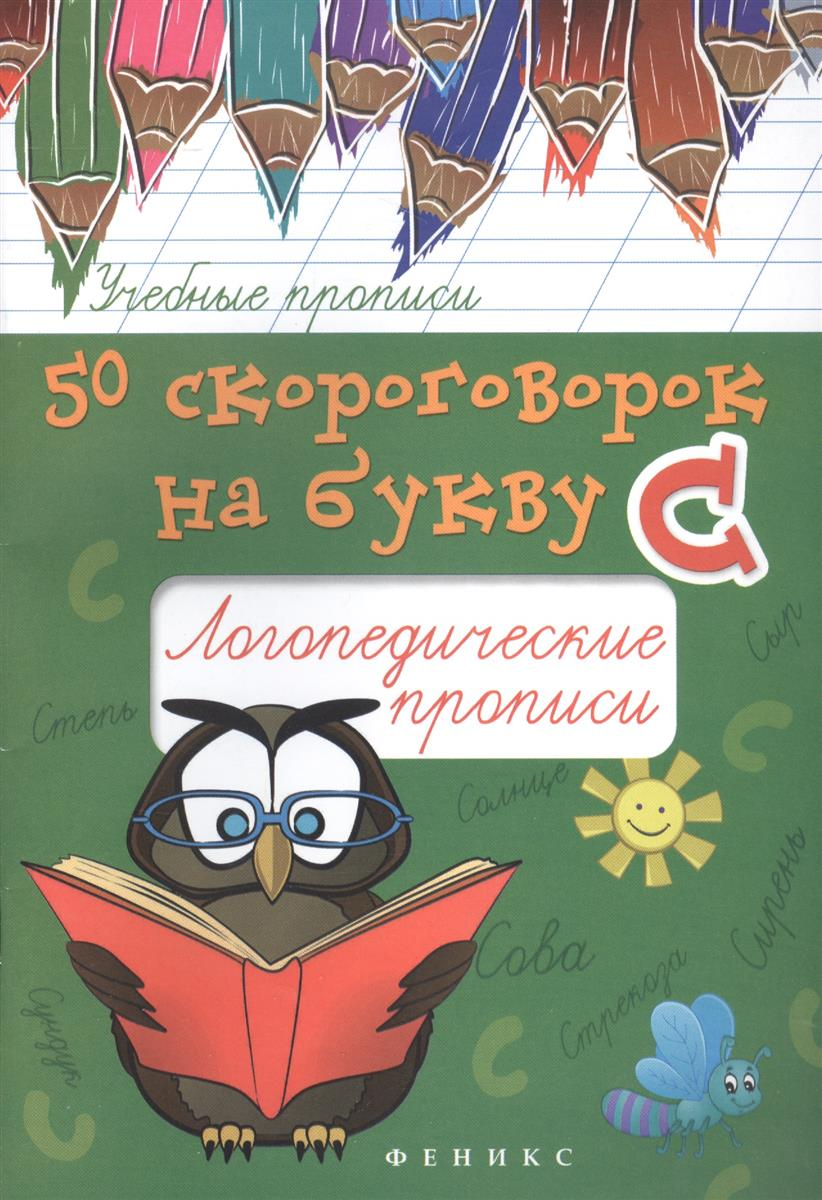 50 скороговорок на букву С. Логопедические прописи