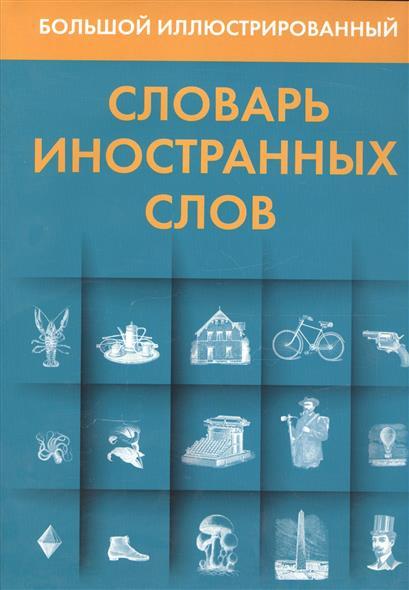 Гришина Е.: Большой иллюстрированный словарь иностранных слов