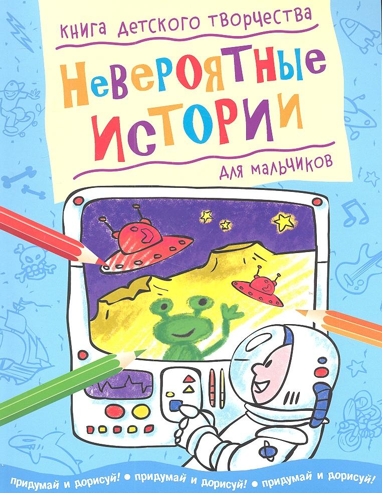 цена на Самусенко О. (ред.) Книга детского творчества для мальчиков. Невероятные истории