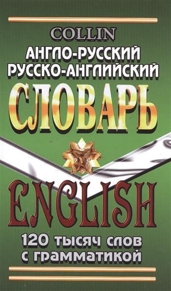 Коллин Дж., Савицкий А. Англо-русский, русско-английский словарь. 120 тысяч слов с грамматикой