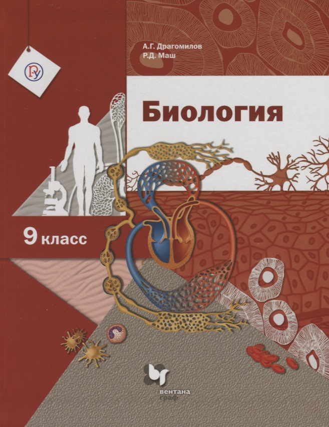 Драгомилов А., Маш Р. Биология. 9 класс. Учебник биология 9 класс издание 3