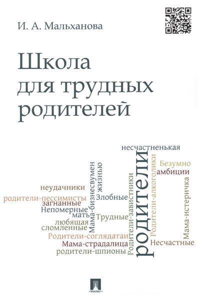 цены  Мальханова И. Школа для трудных родителей: Монография