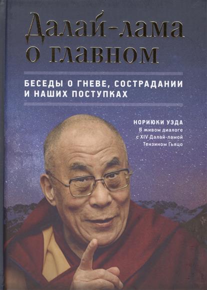 Далай-лама о главном. Беседы о гневе, сострадании и наших поступках