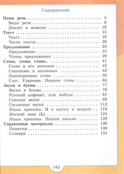 РУССКИЙ ЯЗЫК УЧЕБНИК 1 КЛАСС ШКОЛА РОССИИ