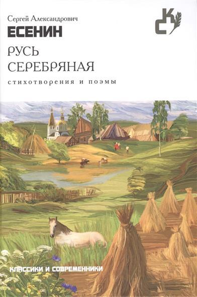 Есенин С.: Русь серебряная. Стихотворения и поэмы