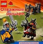Лего Отважные рыцари