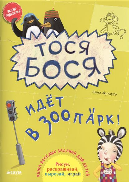 Жутауте Л. Тося Бося идет в зоопарк! Книга веселых заданий для детей. Рисуй, раскрашивай, вырезай, играй жутауте л тося бося ищет весну веселые задания для детей рисуй раскрашивай вырезай играй