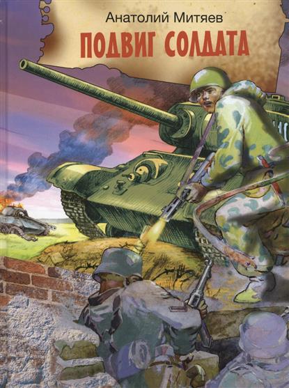 Митяев А. Подвиг солдата. Рассказы о Великой Отечественной войне подвиг солдата