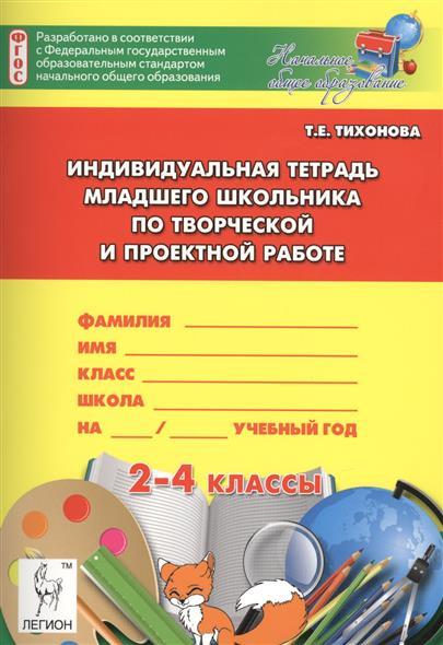 Индивидуальная тетрадь младшего школьника по творческой и проектной работе. 2-4 классы. Учебно-методическое пособие