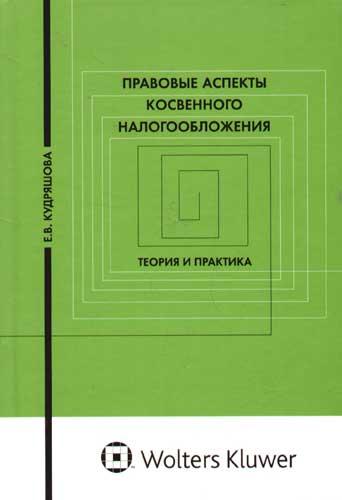 Правовые аспекты косвенного налогообложение Теория и практика