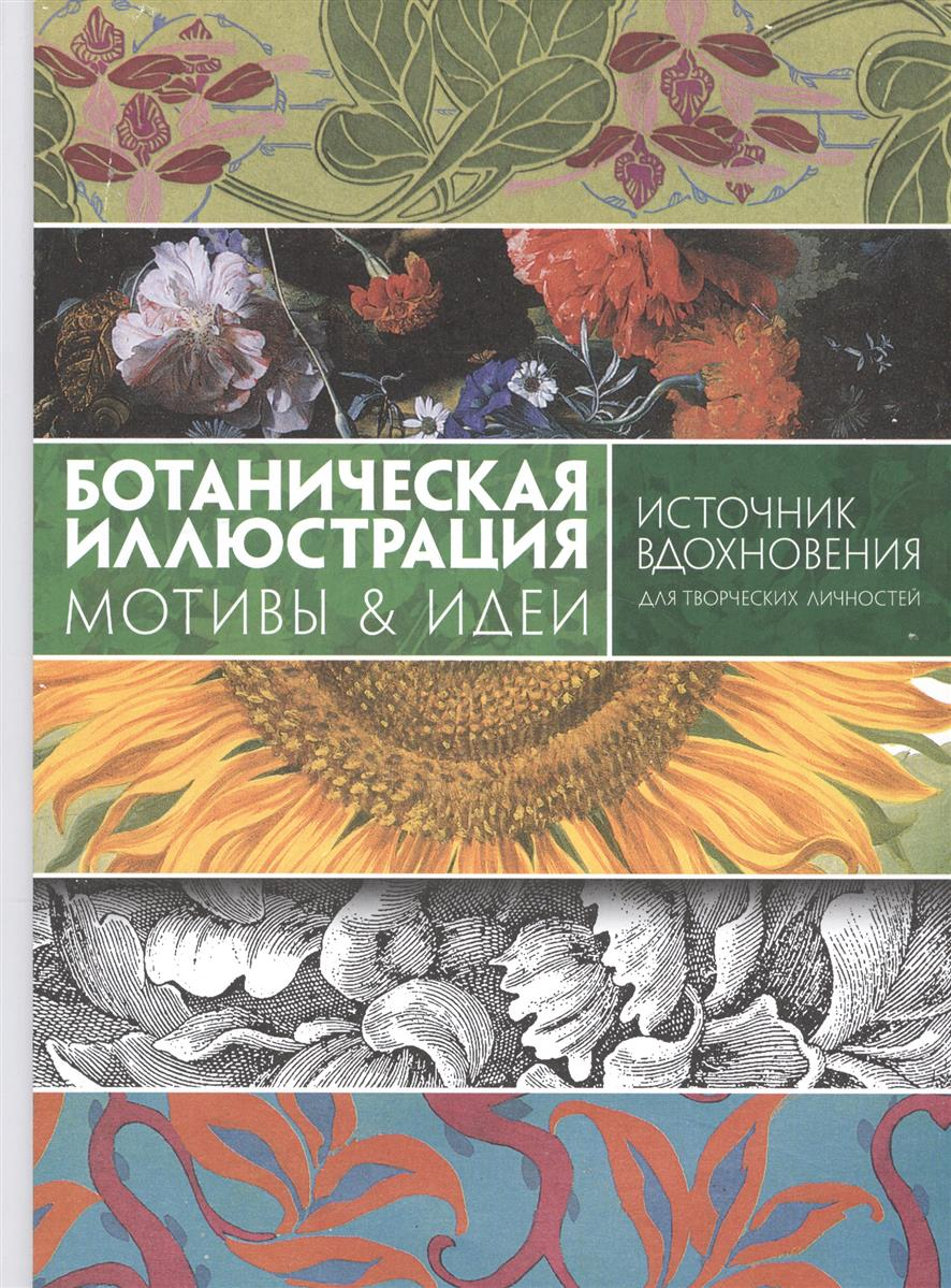 Графтон К. Ботаническая иллюстрация. Мотивы & идеи. Источник вдохновения для творческих личностей idei