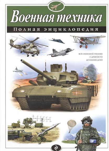Захаров А., Исаев В. Военная техника. Полная энциклопедия а в захаров конституционная экономика