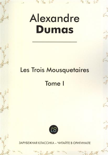 Dumas A. Les Trois Mousquetaires. Tome I. Roman d`aventures en francais. 1844 = Три мушкетера. Том I. Приключенческий роман на французском языке skylarpu 2 5 inch nt7506h tab0014 for garmin etrex h etrexh handheld gps navigator lcd display screen panel without touch
