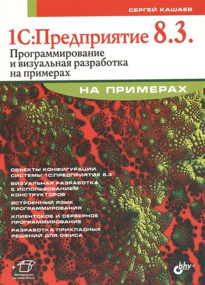Кашаев С. 1С:Предприятие 8.3. Программирование и визуальная разработка на примерах c语言上机实验指导