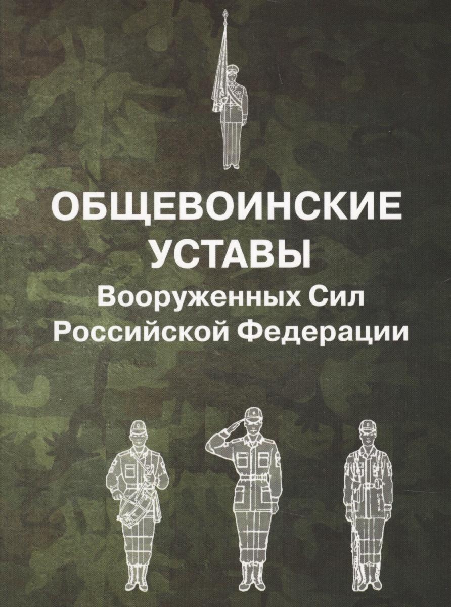 Общевоинские уставы Вооруженных Сил Российской Федерации